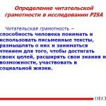 0037-037-Opredelenie-chitatelskoj-gramotnosti-v-issledovanii-PISA
