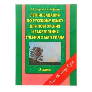 летние задания по рус. яз.