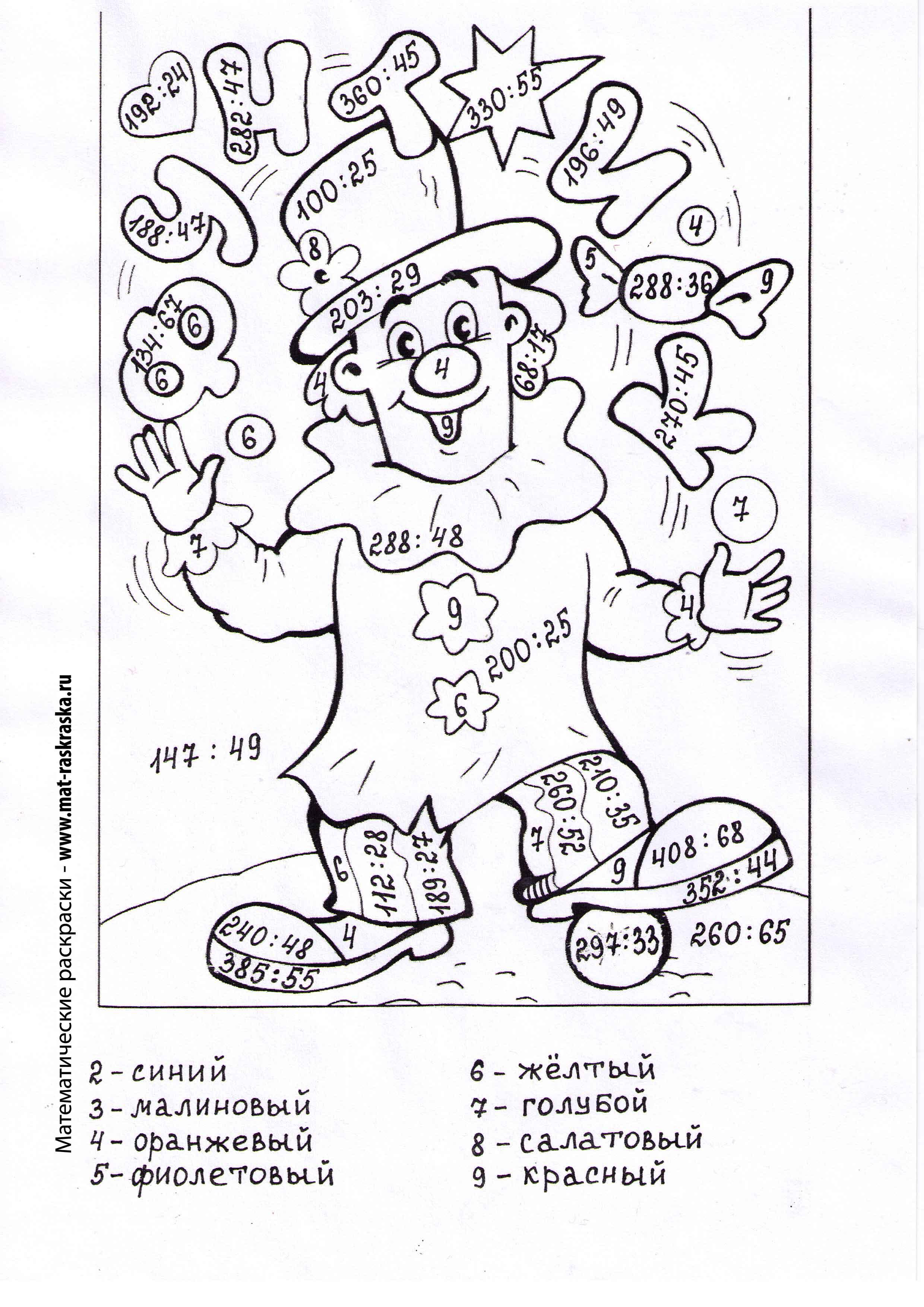 Раскраски на умножение и деление на 2 87