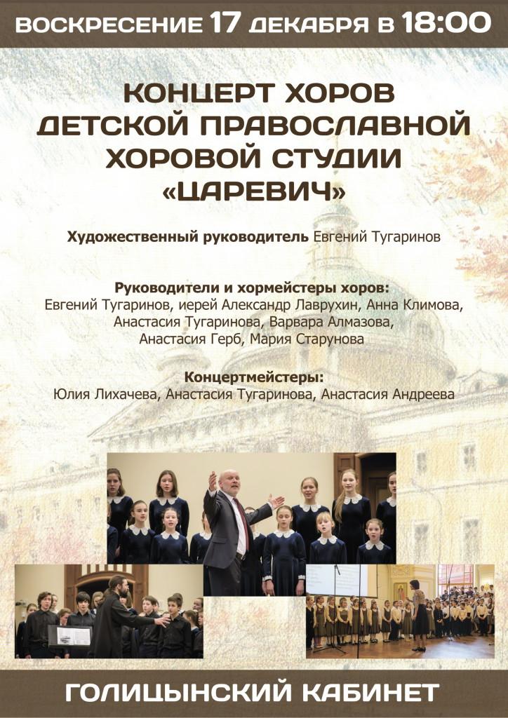 афиша хоры 17 декабря