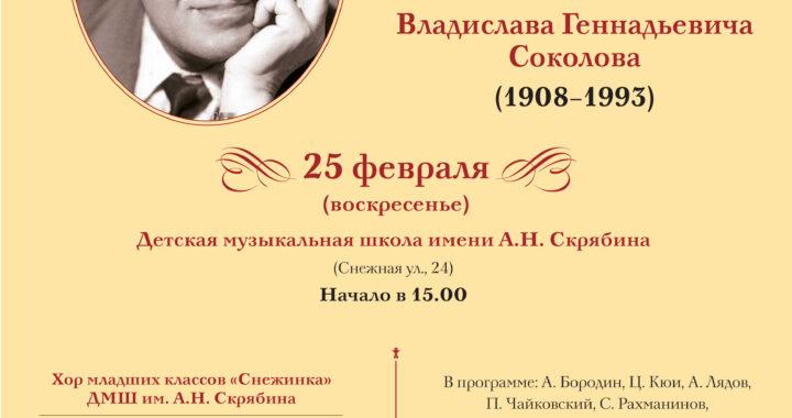 Афиша-25-февраля-demo-4