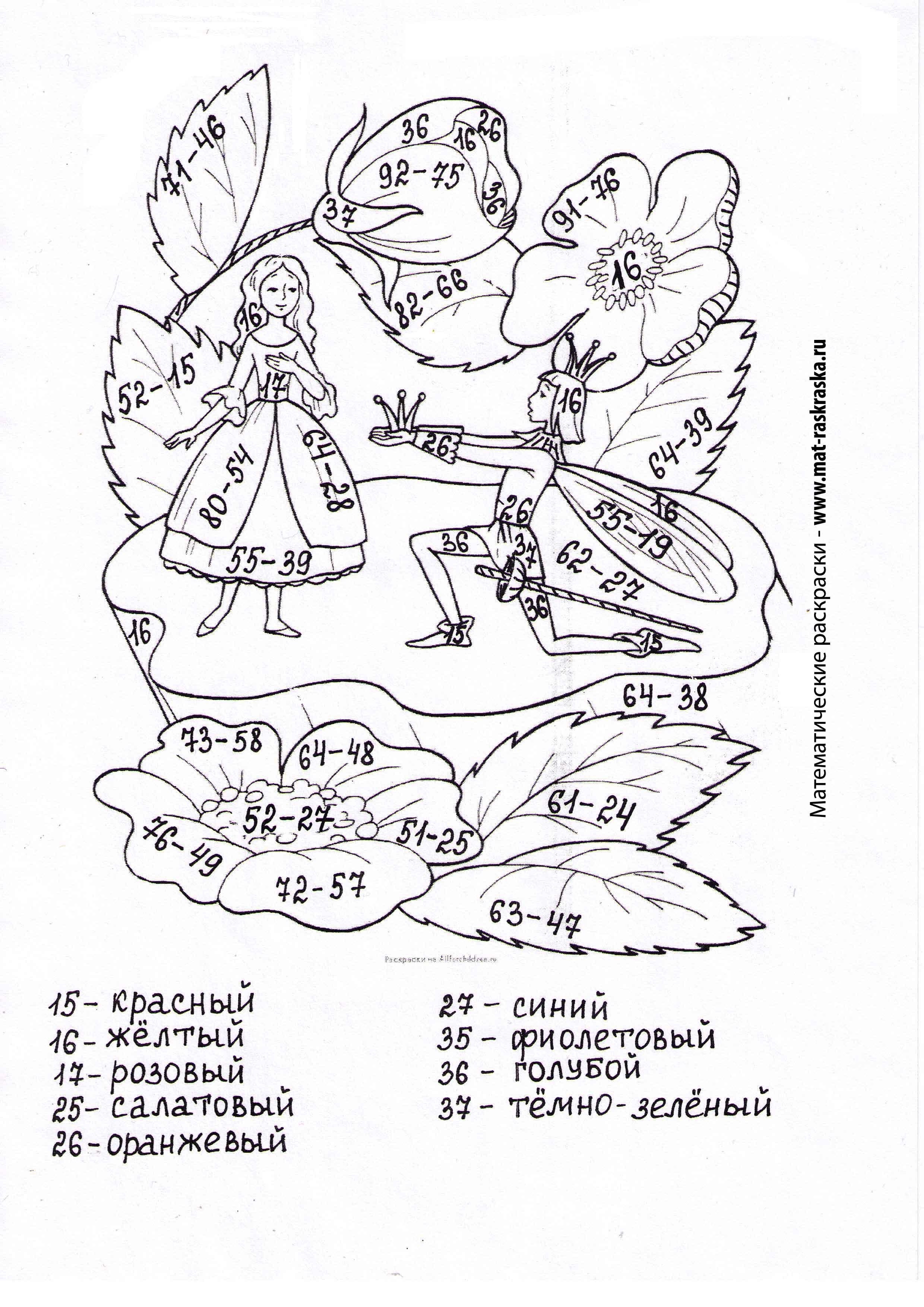 duimovoch-i-elf-vichit-2zn-s-pereh10-ras2_big