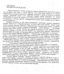 Писарев о Грозе