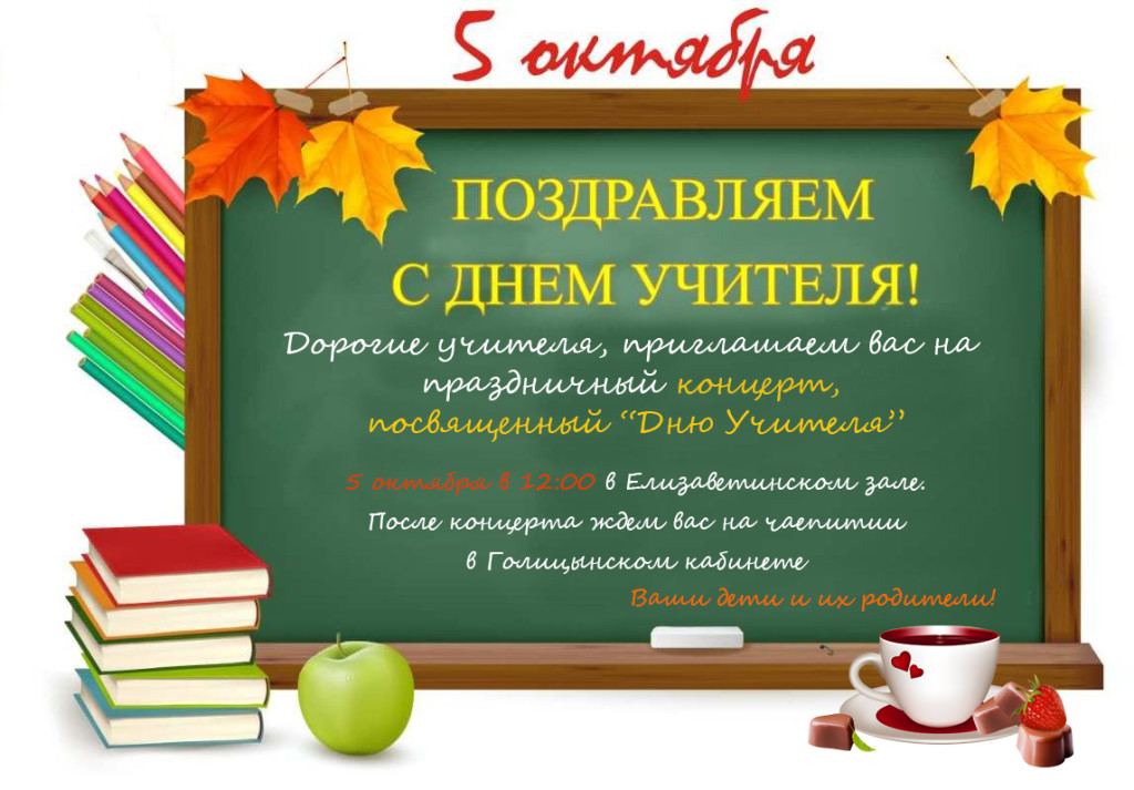 афиша к дню учителя