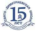 Логотип Свято-Димитриевская школа