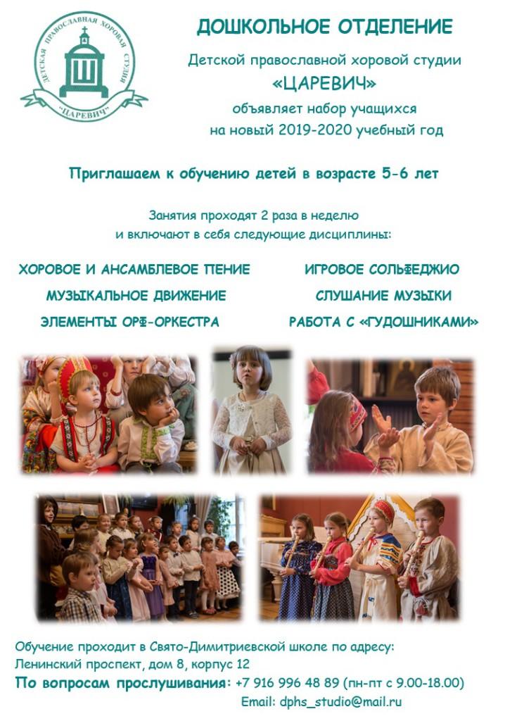 афиша дошкольники19-20