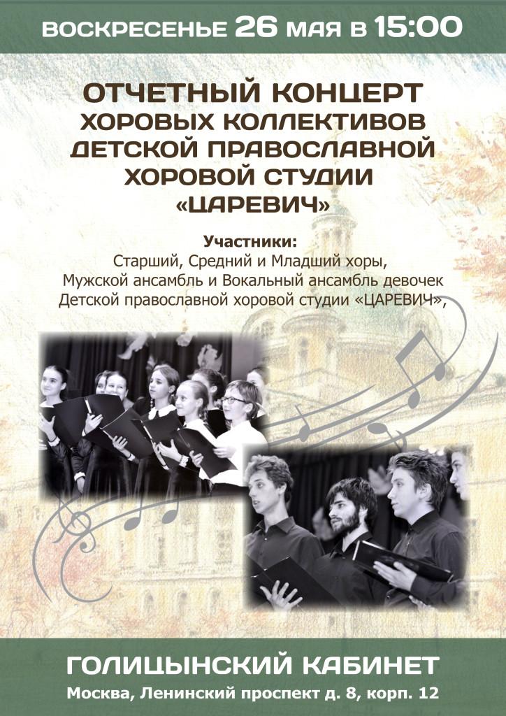 афиша хоры 26 мая 2019