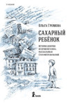 Saharnyiy-rebenok-720x1067