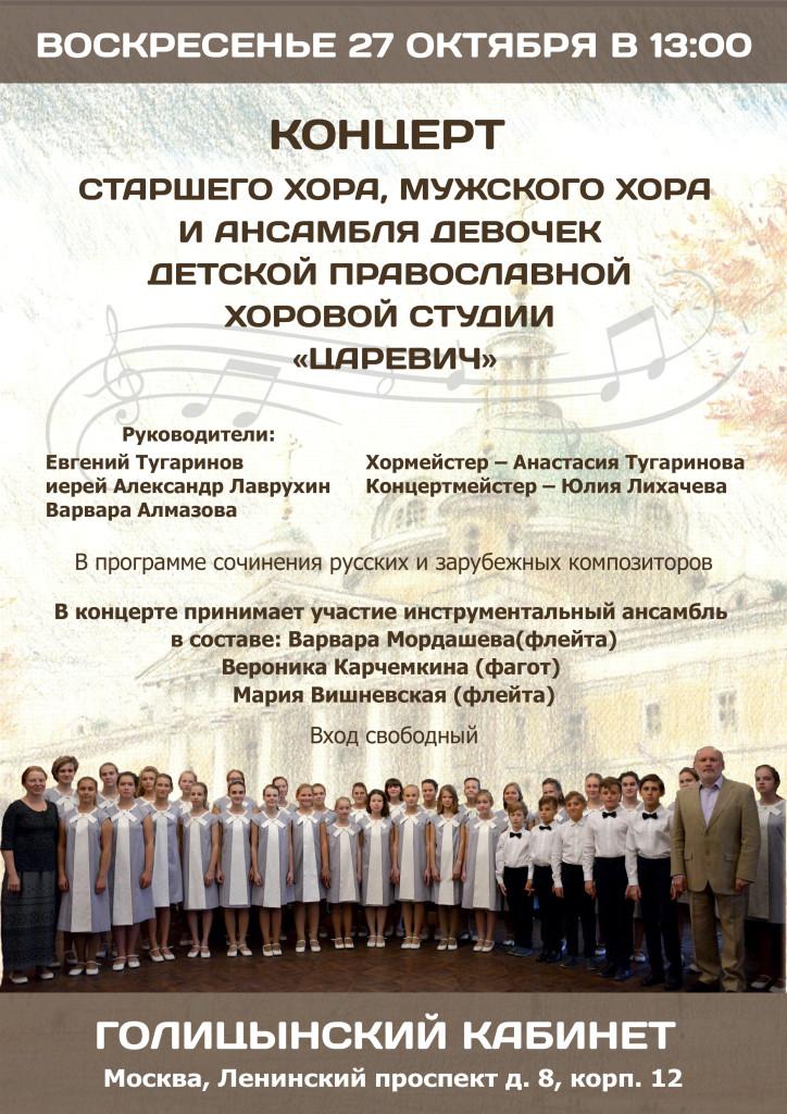 афиша хоры 27 марта 2019