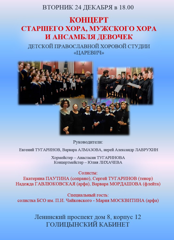 афиша 24.12.19_Старшие хоры
