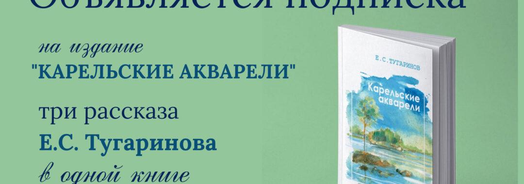 Евгений Святославич Тугаринов. Картина маслом или Кереть 2021. P.S.